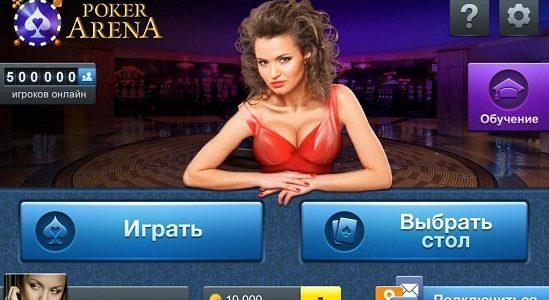 Можно ли скачать Poker Arena на компьютер