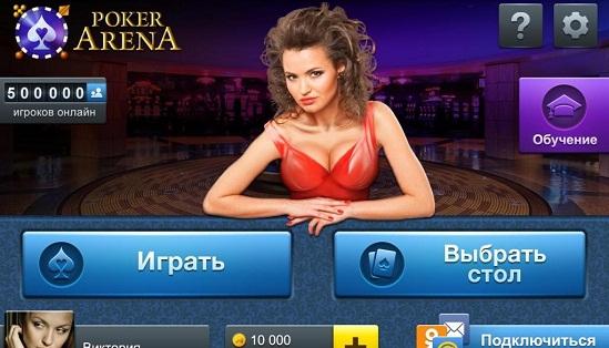 покер онлайн бесплатно скачать покер арена