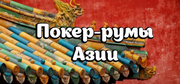 Гид по азиатским покер-румам