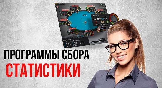 Гид по программам для покерной статистики