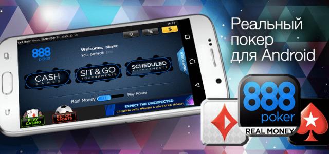 Мобильный покер на реальные деньги на Android