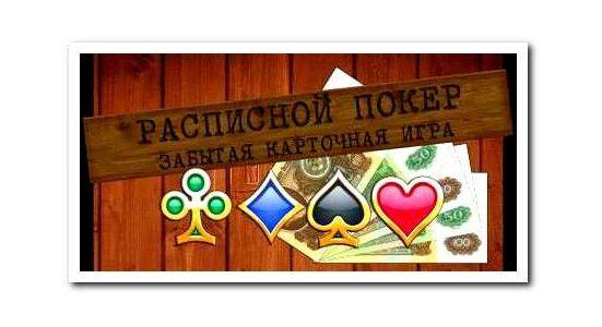 Знакомство с расписным покером