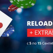 Новые Reload бонусы в РуПокер