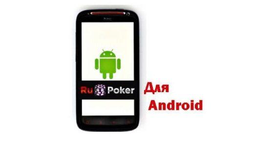Как скачать RuPoker Mobile для Андроид