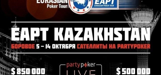 EAPT ПатиПокер в Казахстане с 5 до 14 октября