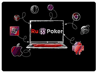Игра на РуПокер через веб-браузер