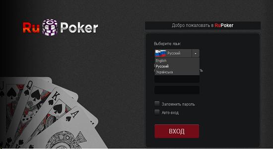 Официальный сайт RuPoker на русском