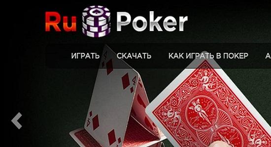 Официальный сайт РуПокер для игры на реальные деньги