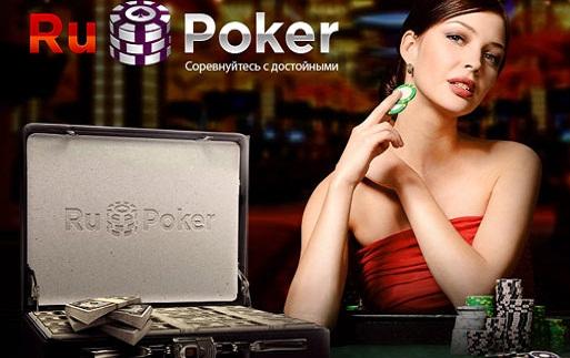 Как играть в RuPoker онлайн и на рубли