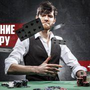 Бесплатные деньги в покере – правда или обман