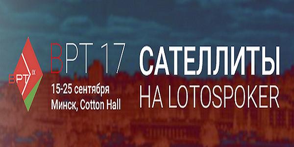 Lotos Poker проводит сателлиты на Чемпионат Беларуси по покеру