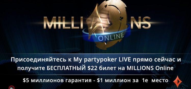 В Пати Покер можно бесплатно получить билет на Millions Online