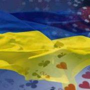 Путь покера в Украине
