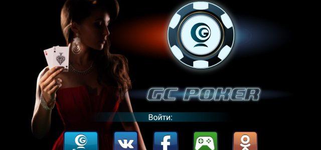 GC Poker — удобная и интересная онлайн-игра