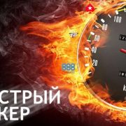 Быстрый покер: где играть, и какой стратегии придерживаться
