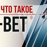 3 бет в покере и как его использовать
