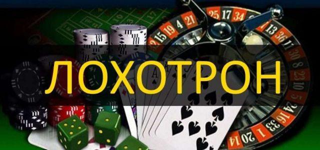 Онлайн покер – лохотрон: все за и против