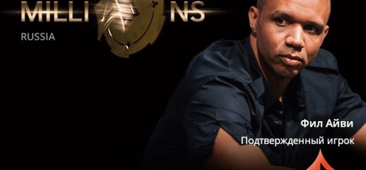 Фил Айви приедет в Сочи на серию MILLIONS Russia